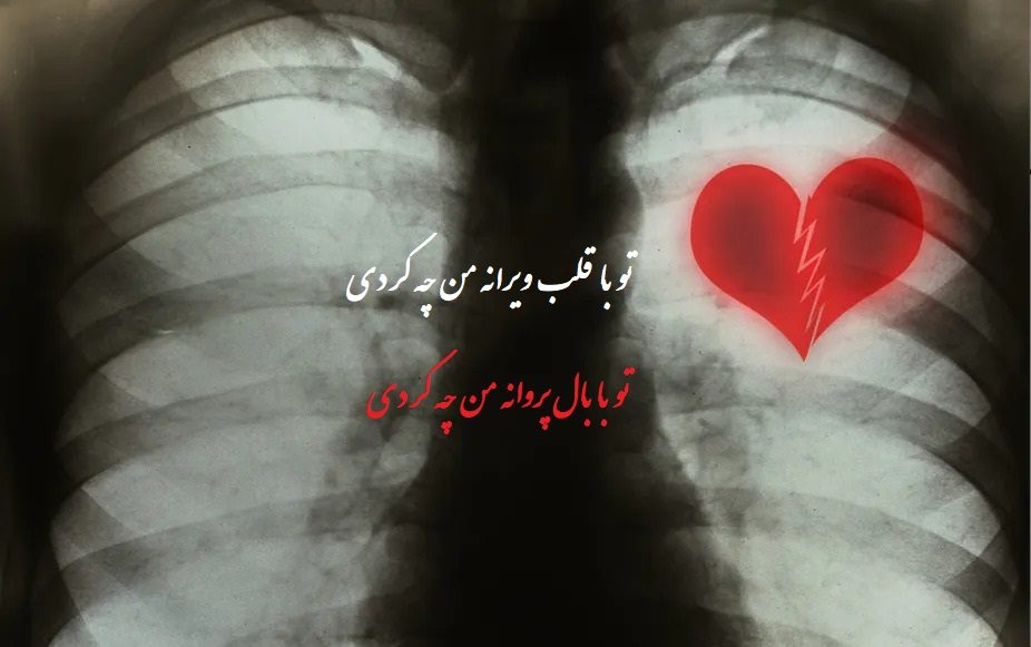 عکس با نوشته تو با قلب ویرانه من چه کردی