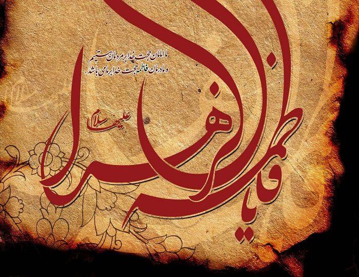 عکس نوشته یا فاطمه زهرا برای پروفایل