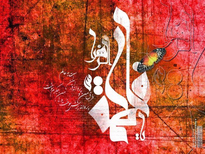 عکس پروفال یا زهرا سلام الله علیها