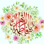 عکس پروفایل یا حضرت زهرا