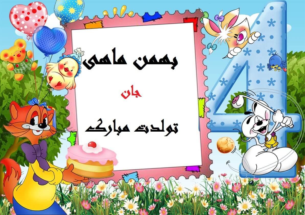 عکس نوشته بهمن ماهی جانم تولدت مبارک زیبا