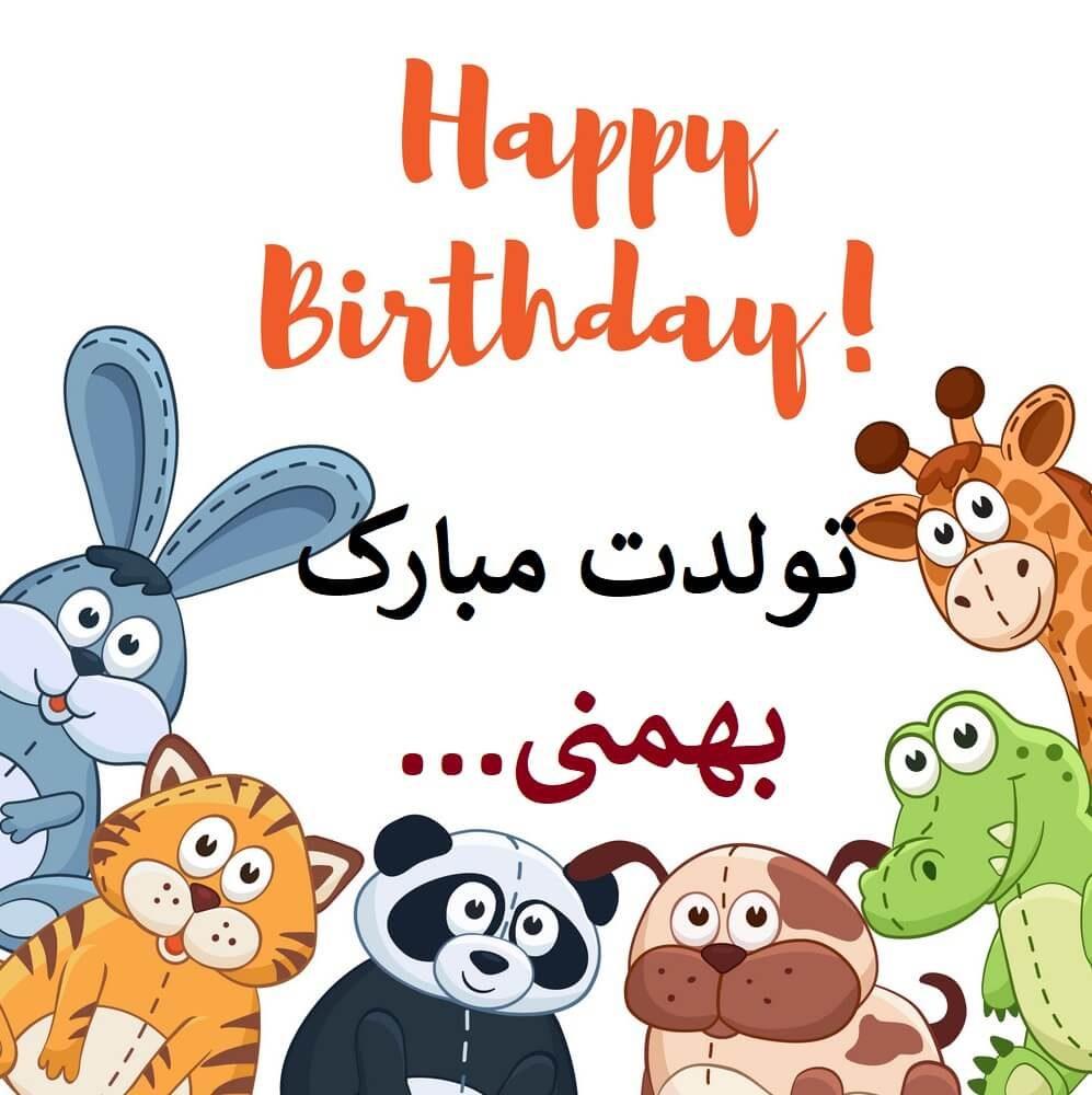 عکس نوشته بهمنی جان تولدت مبارک جدید