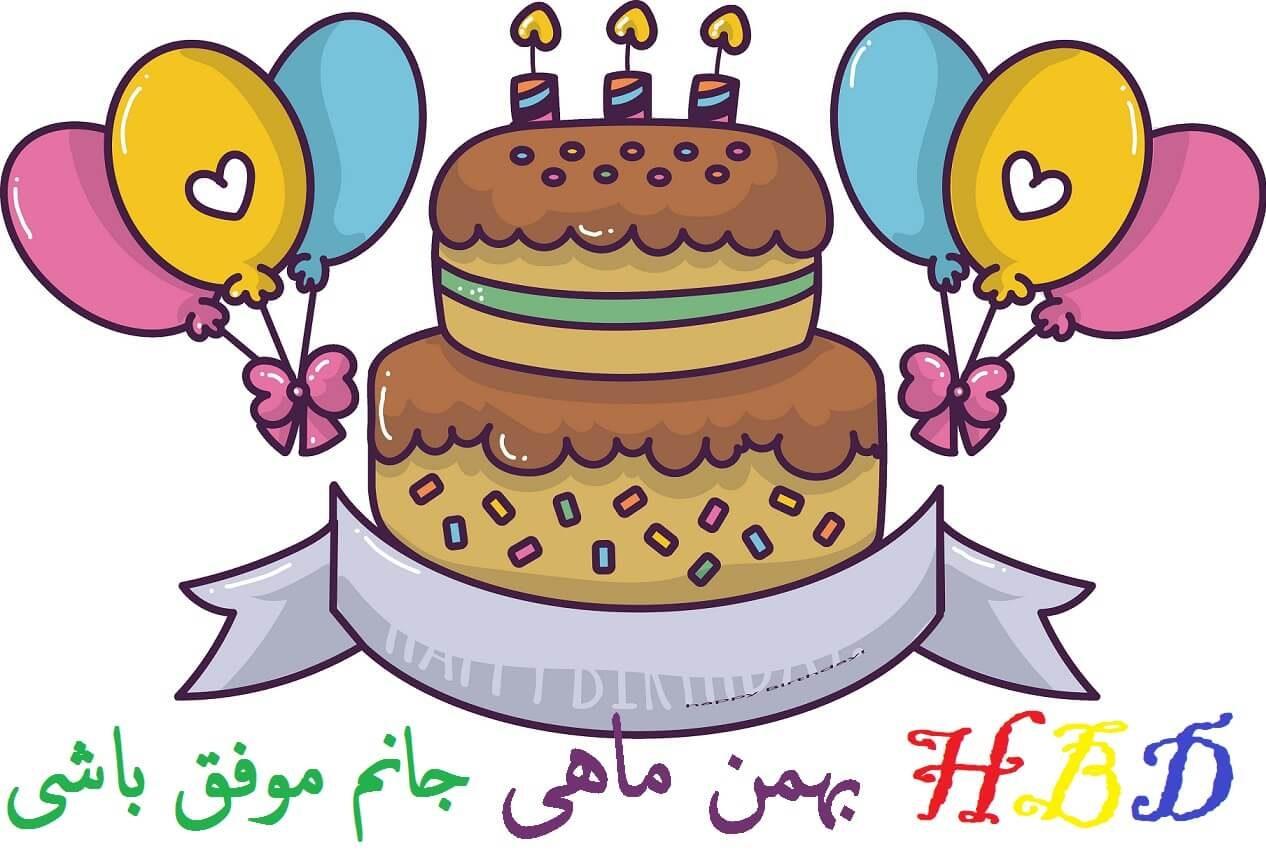جدیدترین عکس نوشته بهمن ماهی جانم تولدت مبارک