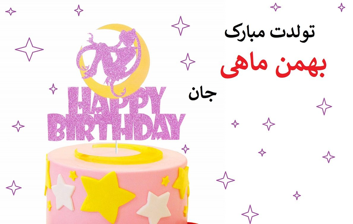 عکس نوشته بهمن ماهی جان تولدت مبارک جدید