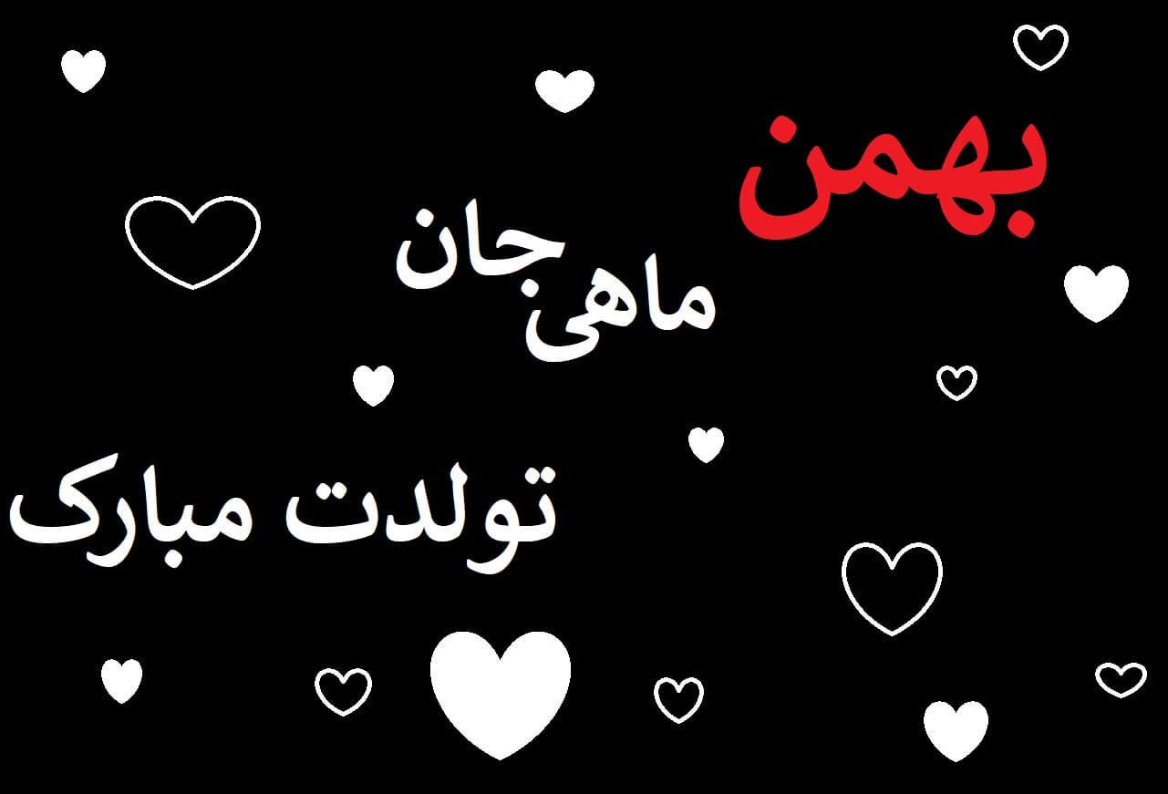 عکس نوشته بهمن ماهی جان تولدت مبارک با کیفیت بالا