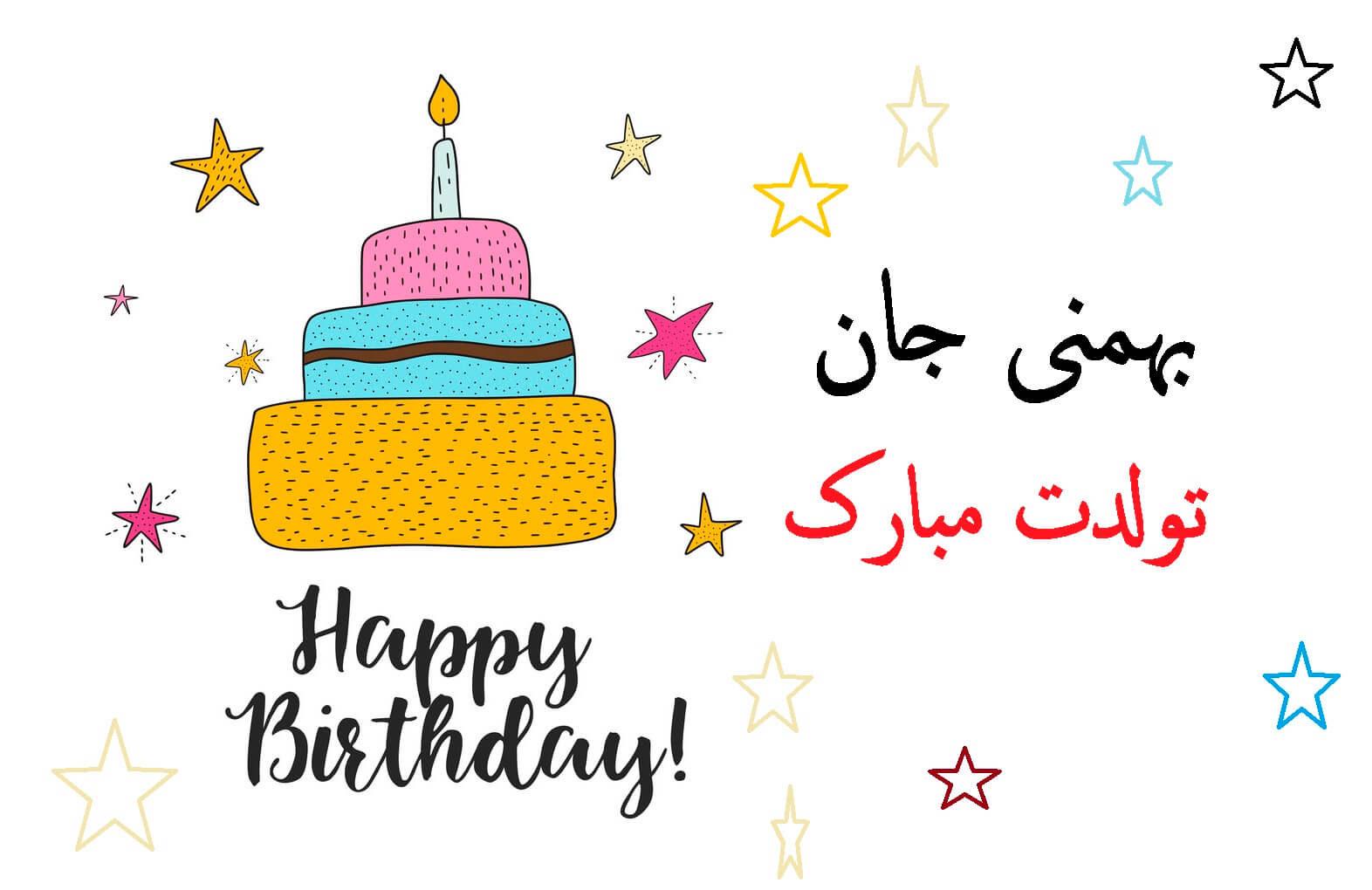عکس نوشته بهمن ماهی جانم تولدت مبارک با کیفیت بالا