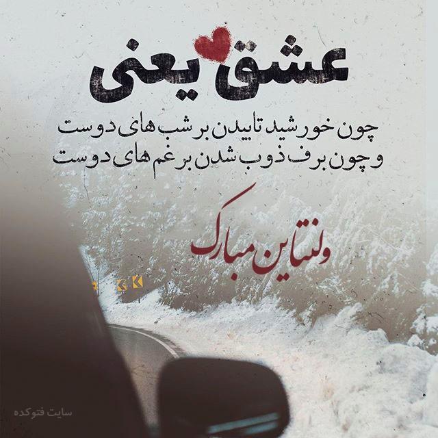 عکس نوشته روز عشق نزدیکه