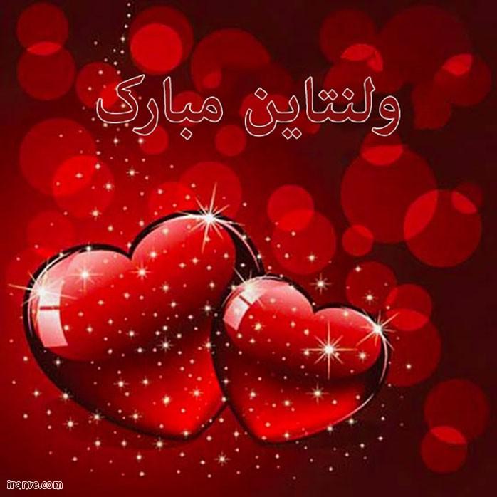 عکس نوشته روز عشق ولنتاین مناست پروفایل