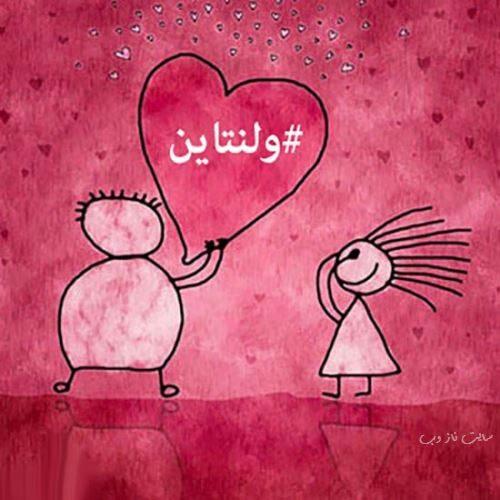 عکس های زیبا برای روز عشق