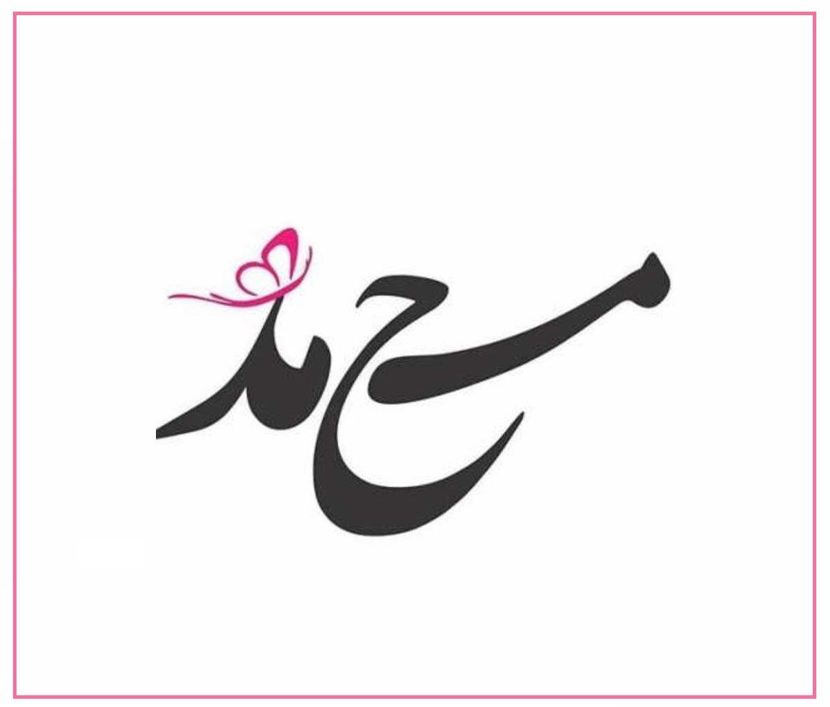عکس نوشته برای تبریک مبعث رسول اکرم