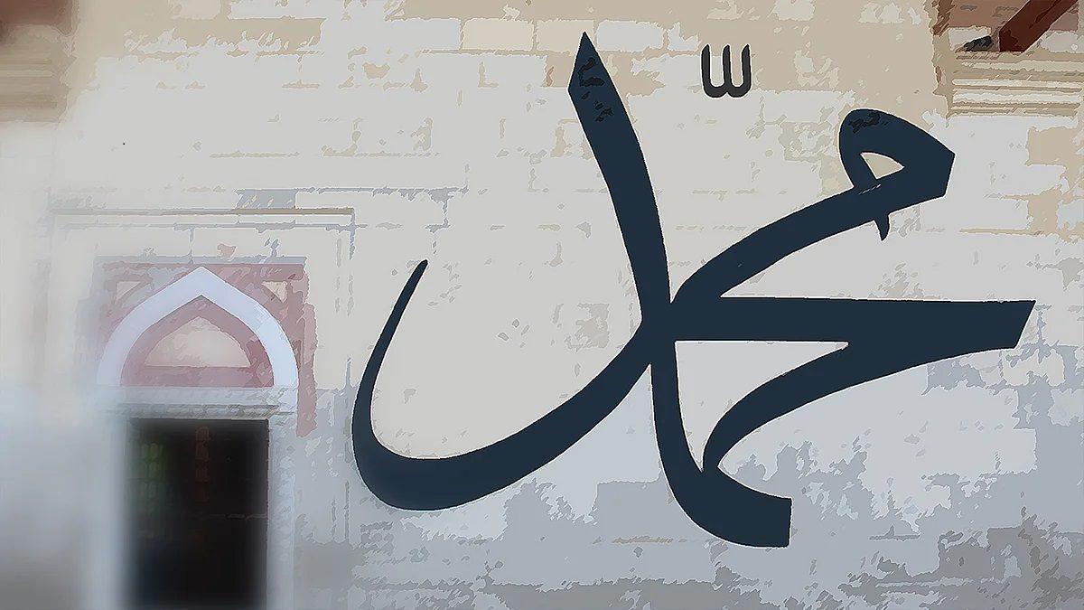 عکس نوشته برای تبریک مبعث پیامبر اکرم