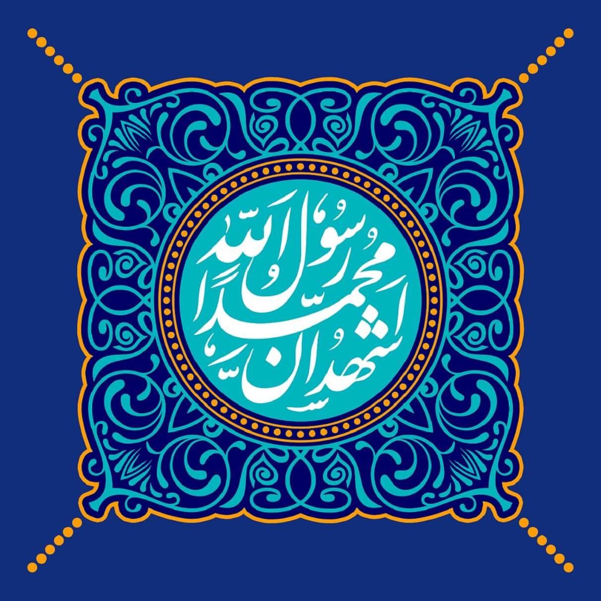 عکس نوشته تبریک مبعث رسول اکرم با کیفیت بالا