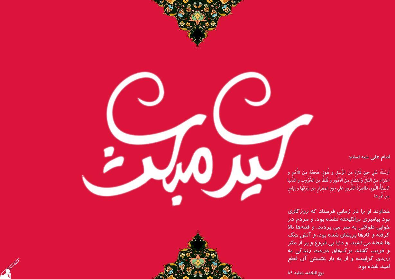 عکس نوشته جدید برای تبریک عید مبعث