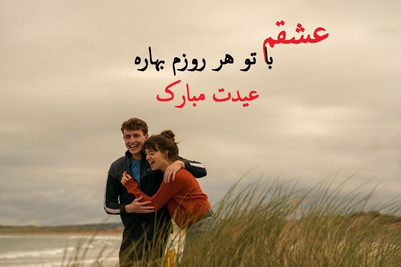عکس نوشته تبریک عید نوروز به همسر