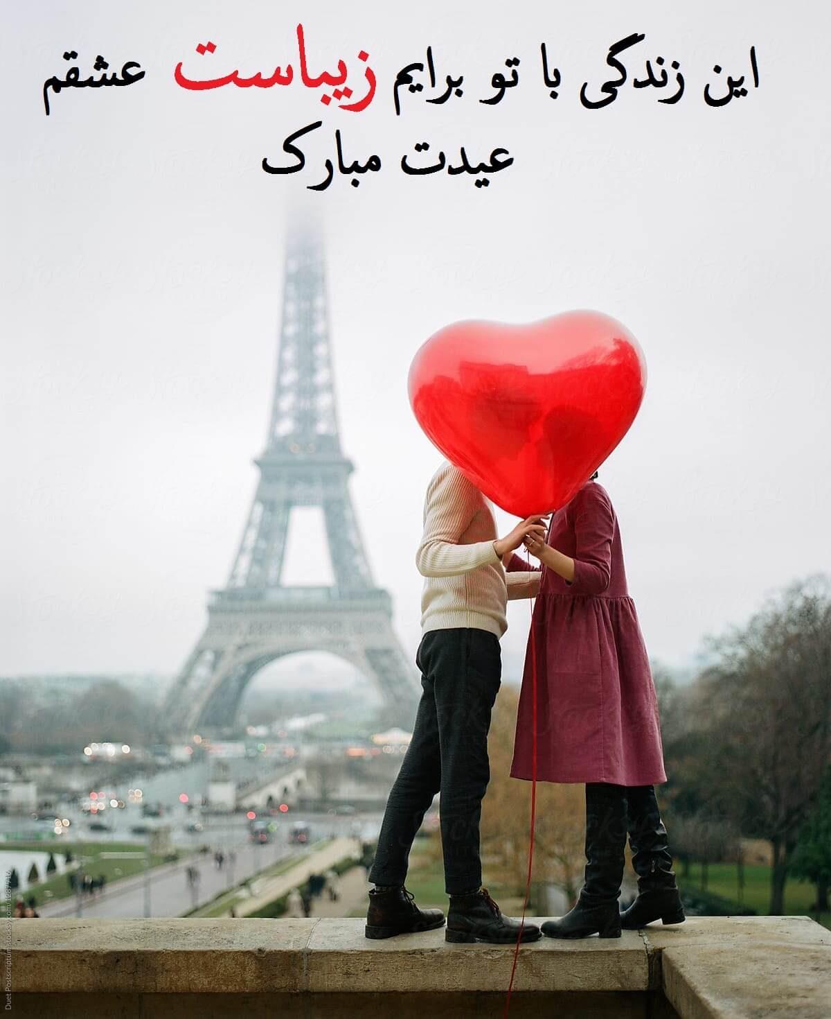 عکس نوشته تبریک عید نوروز 1400 عاشقانه به عشقم