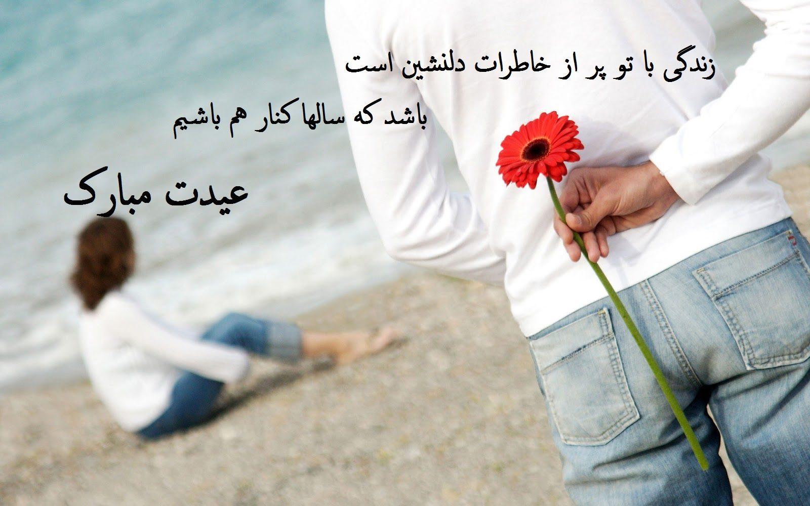 عکس نوشته عاشقانه برای تبریک عید نوروز 1400 به همسر