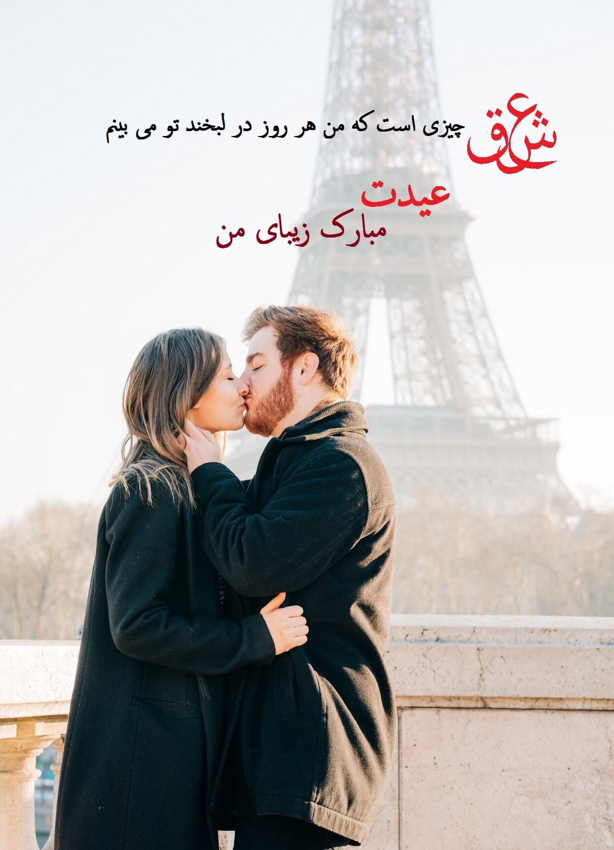 عکس نوشته عاشقانه تبریک عید نوروز به همسر