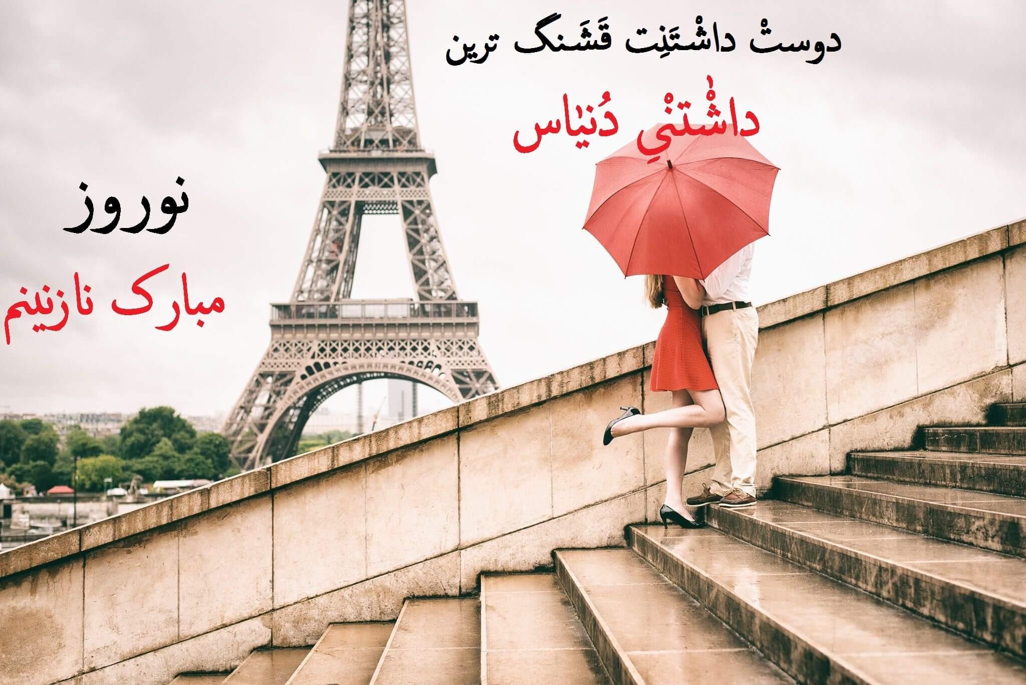 عکس نوشته تبریک عید نوروز زیبا به عشقم