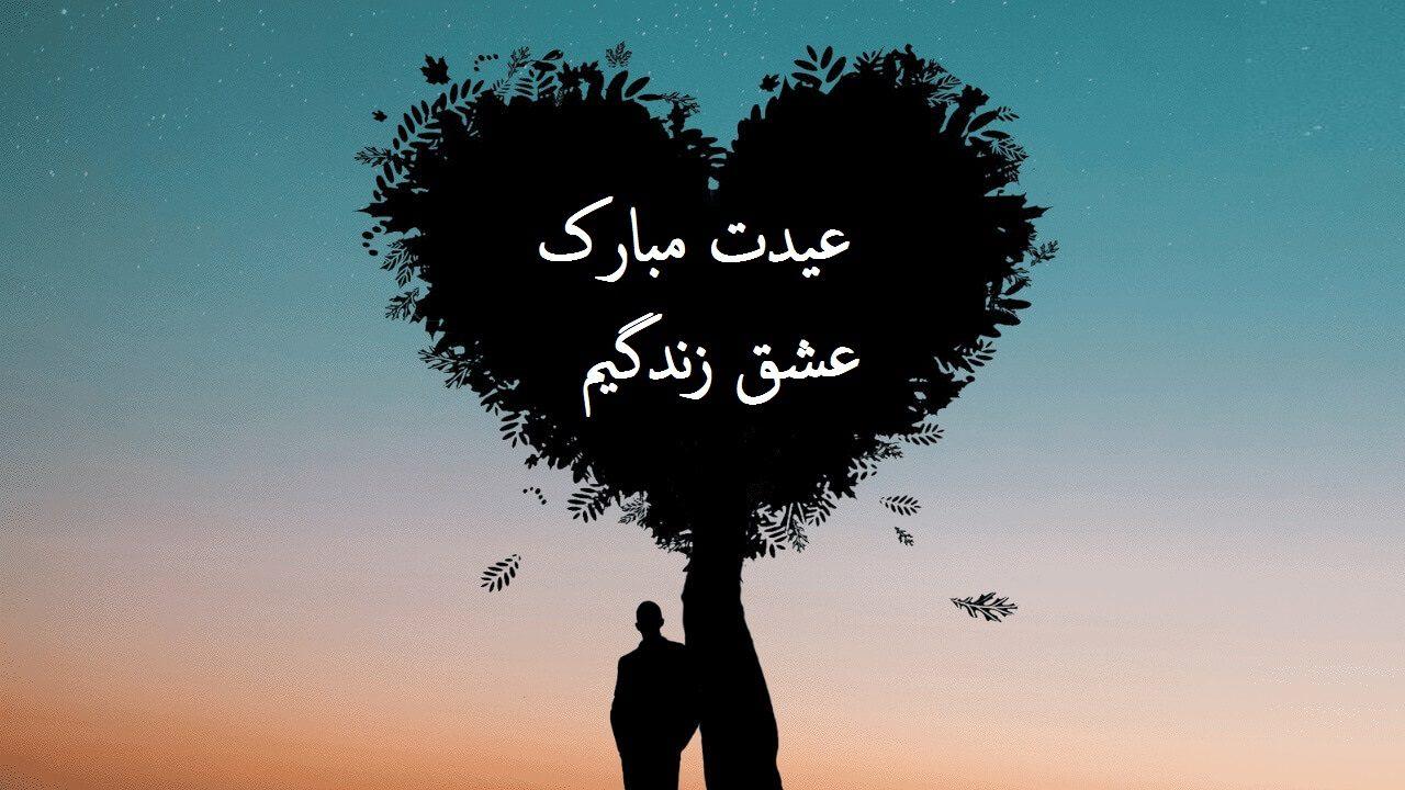 عکس نوشته عاشقانه برای تبریک عید نوروز 1400 به عشقم