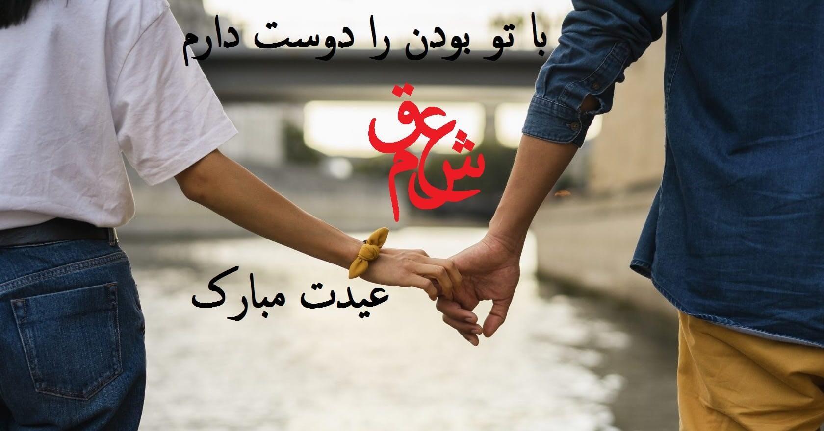 زیباترین عکس نوشته تبریک عید نوروز به نامزدم