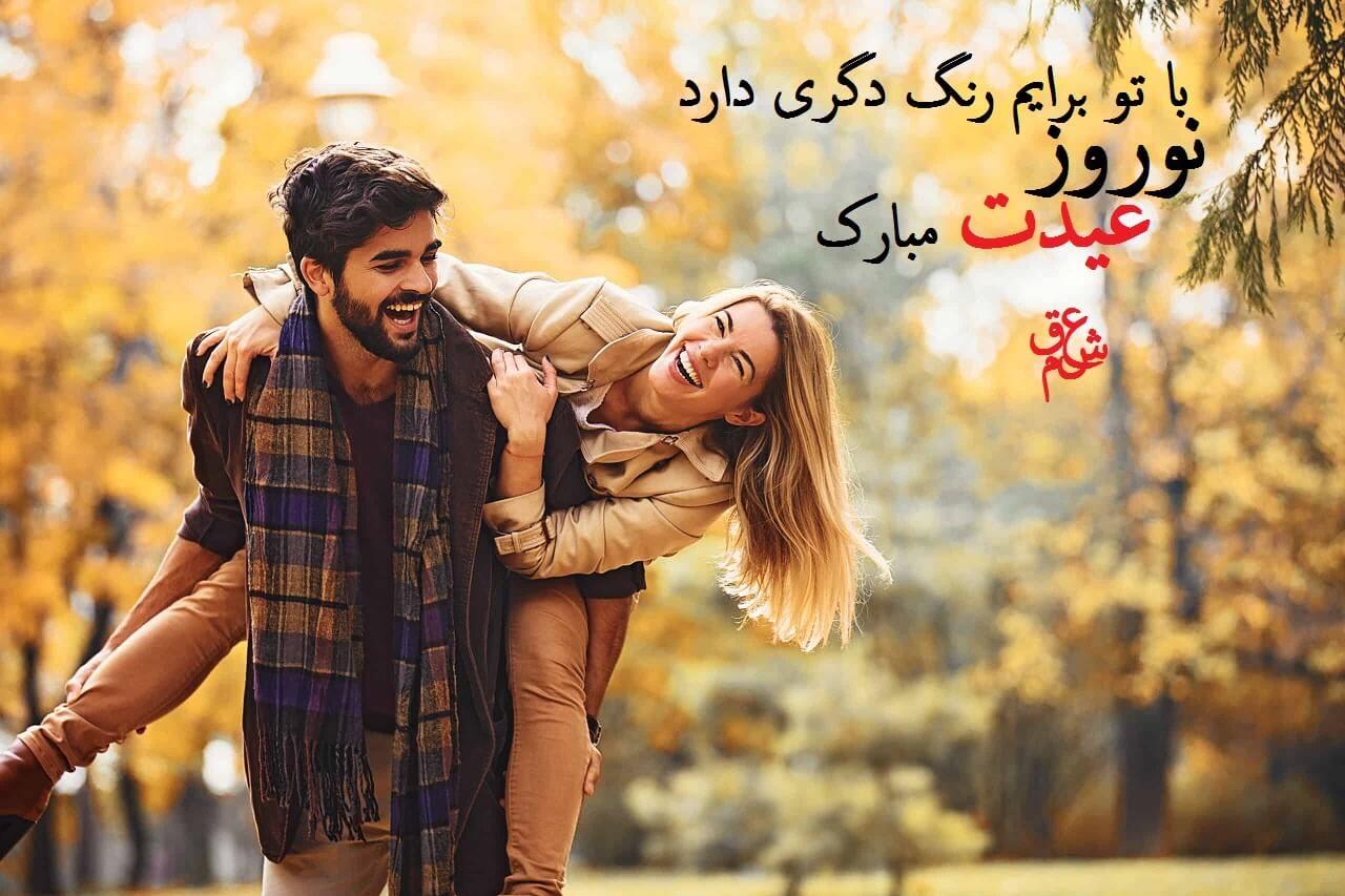 عکس نوشته زیبا و عاشقانه برای تبریک عید نوروز به همسرم
