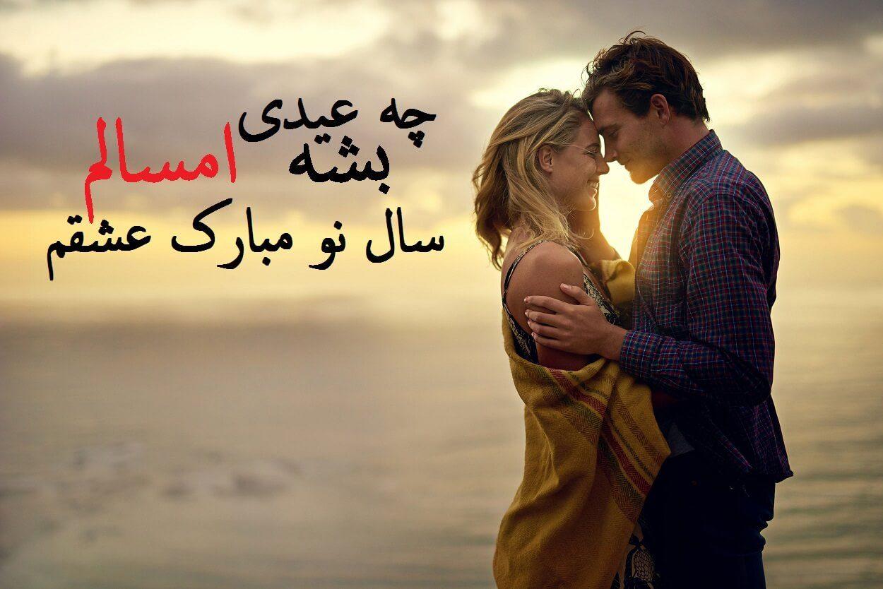 عکس نوشته تبریک عید نوروز عاشقانه به همسرم