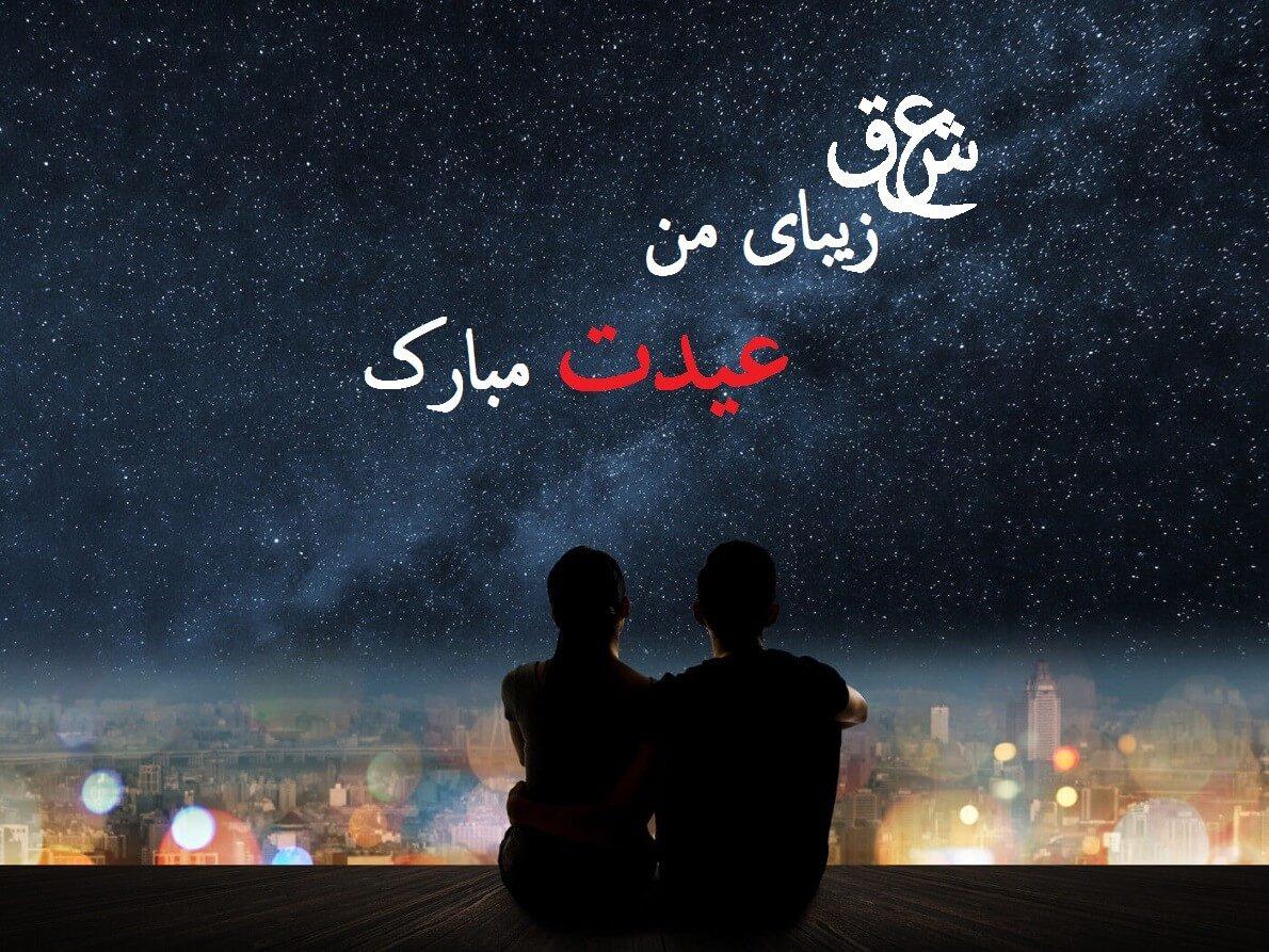 عکس نوشته زیبا و عاشقانه برای تبریک عید نوروز به عشقم