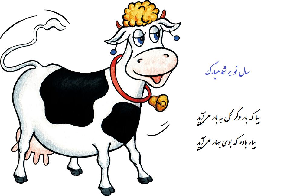 تبریک سال 1400 با عکس گاو بامزه
