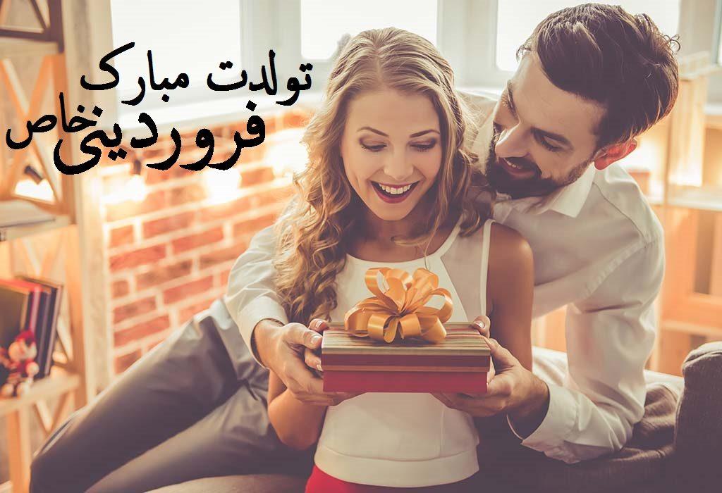 عکس نوشته تبریک تولد همسر فروردینی (عاشقانه و رمانتیک)