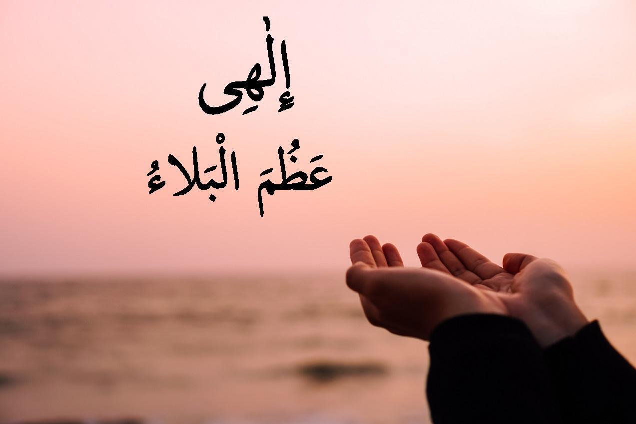 عکس پروفایل جدید دعای الهی عظم البلا