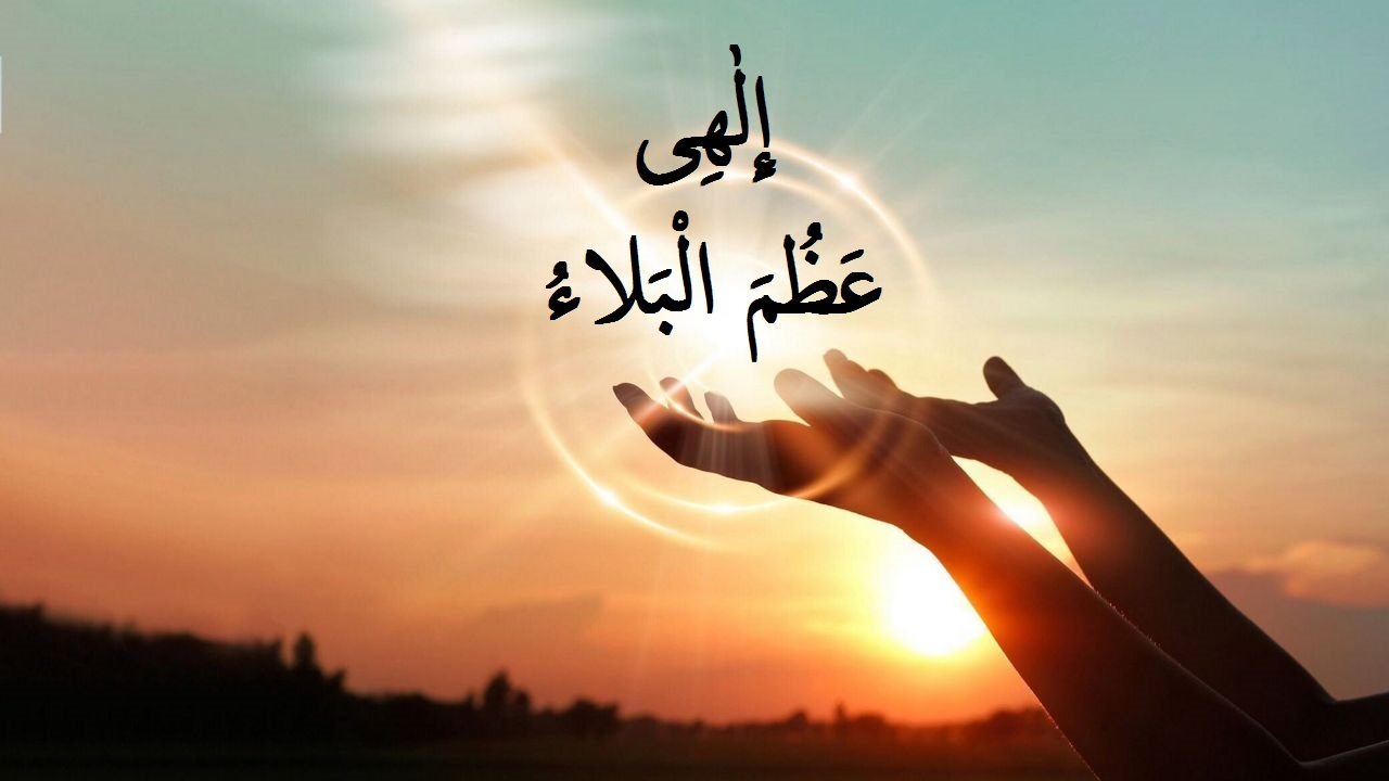 عکس نوشته دعای الهی عظم البلا برای پروفایل