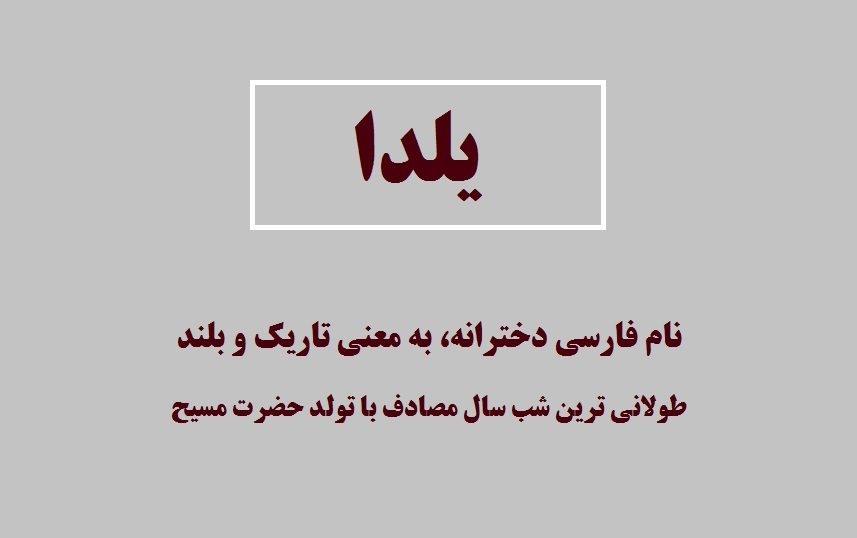 عکس معنی اسم یلدا