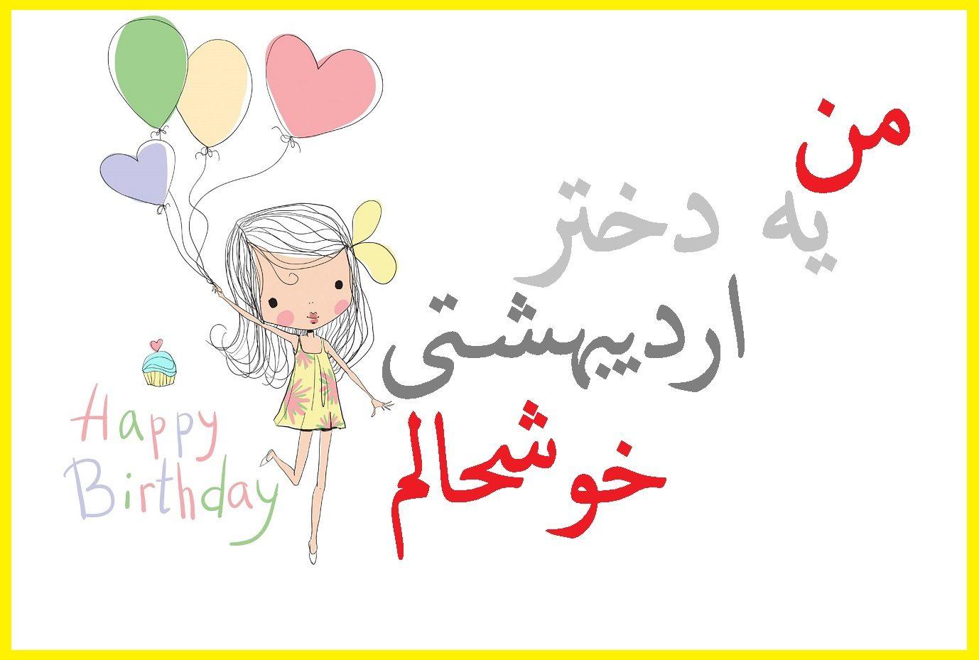 عکس نوشته من دختر اردیبهشتی ام جدید برای پروفایل