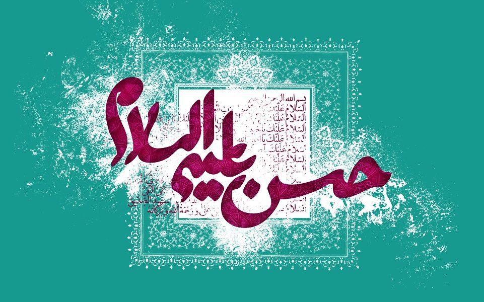 عکس نوشته تبریک تولد امام حسن مجتبی
