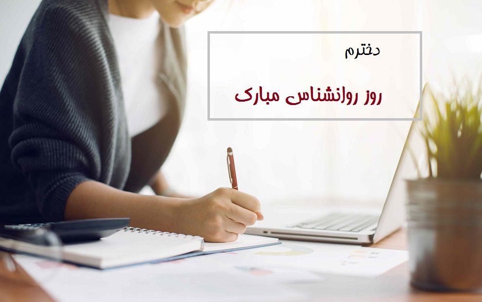 عکس نوشته تبریک روز روانشناس و مشاور