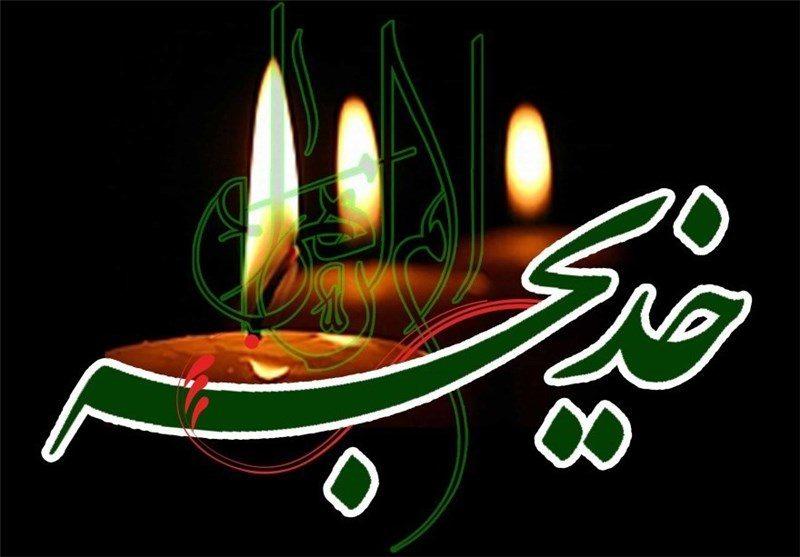 متن زیبا برای وفات حضرت خدیجه