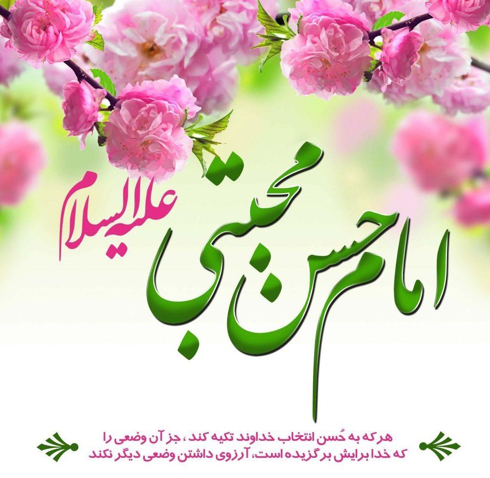 عکس نوشته تبریک میلاد امام حسن