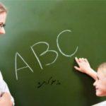 عکس نوشته تبریک روز معلم زبان