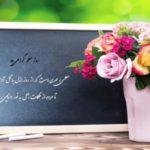 عکس نوشته زیبا برای روز معلم