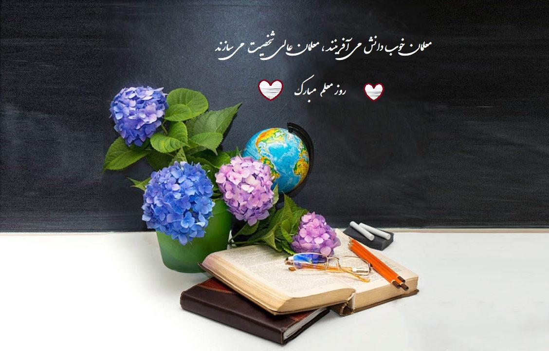 عکس روز معلم ۱۴۰۰