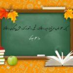 عکس نوشته روز معلم مبارک جدید