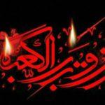 عکس در مورد شهادت حضرت علی برای پروفایل