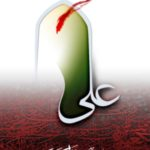 عکس مناسبت شهادت حضرت علی